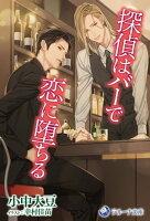 探偵はバーで恋に堕ちる