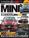 ハイパーレブ Vol.218 BMW MINI No.4【電子書籍】[ 三栄書房 ]
