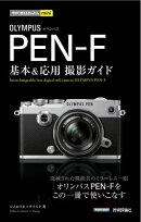 �������Ȥ��뤫��mini�������ѥ� PEN-F�����ܡ����ѻ��ƥ�����