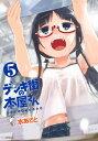 デンキ街の本屋さん 5【電子書籍】[ 水あさと ]