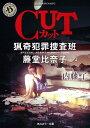 CUT 猟奇犯罪捜査班・藤堂比奈子【電子書籍】[ 内藤 了 ]