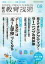 総合教育技術 2016年 8月号【電子書籍】[ 教育技術編集部 ]