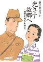 光さす故郷へ 満州から我が子を抱いて【電子書籍】[ 朝比奈 あすか ]