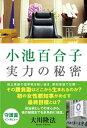 小池百合子 実力の秘密【電子書籍】[ 大川隆法 ]