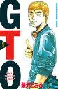GTO1巻【電子書籍】[ 藤沢とおる ]