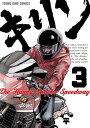 キリン The Happy Ridder Speedway3巻【電子書籍】 東本昌平