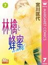林檎と蜂蜜walk 7【電子書籍】[ 宮川匡代 ]