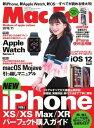 Mac Fan 2018年11月号【電子書籍】