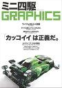 ミニ四駆GRAPHICS【電子書籍】[ RCmagazine編集部 ]