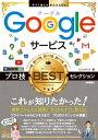 今すぐ使えるかんたんEx Googleサービス プロ技BESTセレクション【電子書籍】[ リンクアップ ]
