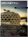 日経アーキテクチュアSelection 世界の木造デザイン【電子書籍】