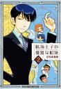 航海王子の優雅な船旅 2巻【電子書籍】[ ひらのあゆ ]