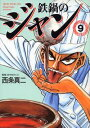 鉄鍋のジャン 09【電子書籍】 西条 真二