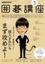 NHK 囲碁講座 2018年1月号[雑誌]【電子書籍】