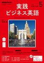 NHKラジオ 実践ビジネス英語 2017年5月号[雑誌]【電子書籍】