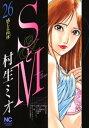 書, 雜誌, 漫畫 - SとM 26【電子書籍】[ 村生ミオ ]