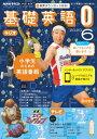 NHKテレビ ラジオ 基礎英語0 2020年6月号[雑誌]【電子書籍】