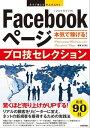 今すぐ使えるかんたんEx Facebookページ 本気で稼げる! プロ技セレクション【電子書籍】[ 斎藤哲 ]