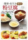 健康・長生き粉豆腐レシピ 減塩もできる84レシピ【電子書籍】...