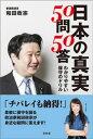 日本の真実50問50答 わかりやすい保守のドリル【電子書籍】...