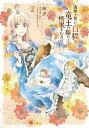 復讐を誓った白猫は竜王の膝の上で惰眠をむさぼる 2【電子書籍】 あき