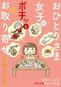楽天楽天Kobo電子書籍ストアおひとりさま女子のポチッとお取り寄せ 1巻【電子書籍】[ フカザワナオコ ]