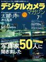 デジタルカメラマガジン 2016年7月号【電子書籍】