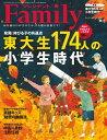 プレジデントFamily (ファミリー)2016年 10月号 雑誌 【電子書籍】 プレジデントFamily編集部