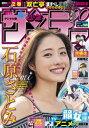 週刊少年サンデー 2016年45号(2016年10月5日発売)【電子書籍】