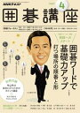 NHK 囲碁講座 2017年4月号[雑誌]【電子書籍】