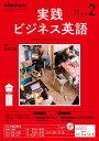 NHKラジオ 実践ビジネス英語 2018年2月号[雑誌]【電子書籍】