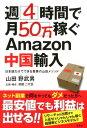 週4時間で月50万稼ぐAmazon中国輸入【電子書籍】 山田野武男