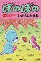 ぼのぼの(42)【電子書籍】[ いがらしみきお ]