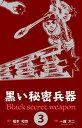 黒い秘密兵器3【電子書籍】[ 一峰大二 ]