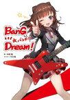 BanG Dream! バンドリ【電子書籍】[ 中村 航 ]