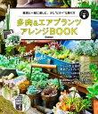 多肉&エアプランツ アレンジBOOK【電子書籍】