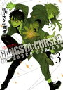 GANGSTA:CURSED.EP_MARCO ADRIANO 3巻【電子書籍】[ コースケ ]