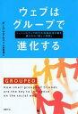 ウェブはグループで進化するソーシャルウェブ時代の情報伝達の鍵を握るのは「親しい仲間」【電子書籍】[