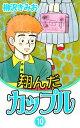 翔んだカップル(10)【電子書籍】[ 柳沢きみお ]