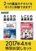 NHKテレビ おとなの基礎英語 しごとの基礎英語 特別お試しセット 2017年4月号[雑誌]