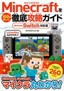 Minecraftを100倍楽しむ徹底攻略ガイド Nintendo Switch対応版【電子書籍】[ タトラエディット ]