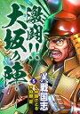 異戦国志 5 激闘!! 大坂の陣【電子書籍】[ 仲路さとる ]