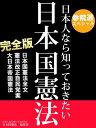 参院選スペシャル 日本人なら知っておきたい 日本国憲法 完全版  ──日本国憲法全文、憲法改正自民党
