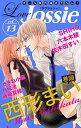 Love Jossie Vol.13【電子書籍】[ 西形まい ]