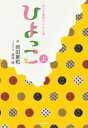 NHK連続テレビ小説 ひよっこ 上【電子書籍】[ 岡田惠和 ] - 楽天Kobo電子書籍ストア