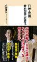 日本会議 戦前回帰への情念【電子書籍】[ 山崎雅弘 ]