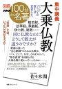 別冊NHK100分de名著 集中講義 大乗仏教 こうしてブッダの教えは変容した【電子書籍】[ 佐々木