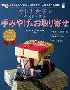 楽天楽天Kobo電子書籍ストアオトナ女子のベスト・オブ手みやげ&お取り寄せ【電子書籍】