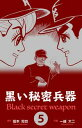 黒い秘密兵器5【電子書籍】[ 一峰大二 ]