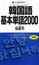 聴いて、話すための 韓国語基本単語2000【電子書籍】[ 張銀英 ]